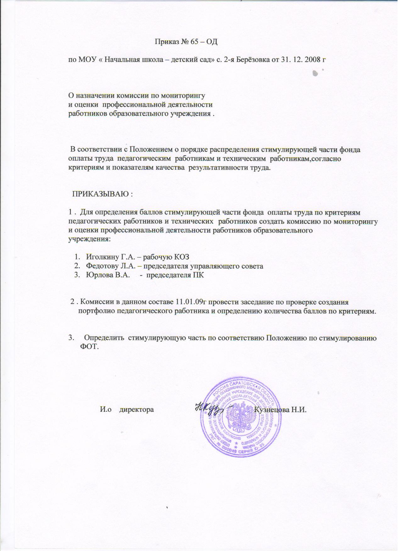 Образец Коллективной Жалобы Украина
